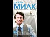 Харви Милк (2008)