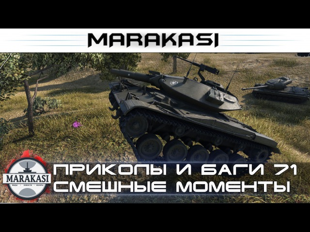 World of Tanks приколы и баги, смешные моменты, читы 72