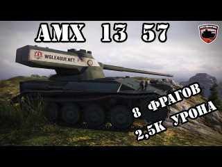 AMX 13 57 - Новый французский прем-танк с барабаном. 8 фрагов на Сталинграде