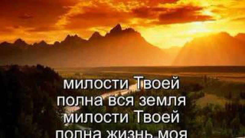 Милости Твоей полна вся земля