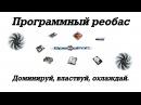 ✌ Программный реобас SpeedFan. Инструкция по настройке!