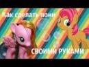 Видео-урок:Как сделать пони или петшопа, когда нет возможности купить:3