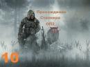 Сталкер Народная Солянка Объединенный пак 2 #010 Спасение Сепатора