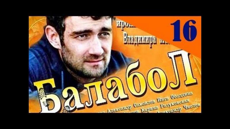 Балабол 16 серия из 16 комедийный детектив смотреть сериал