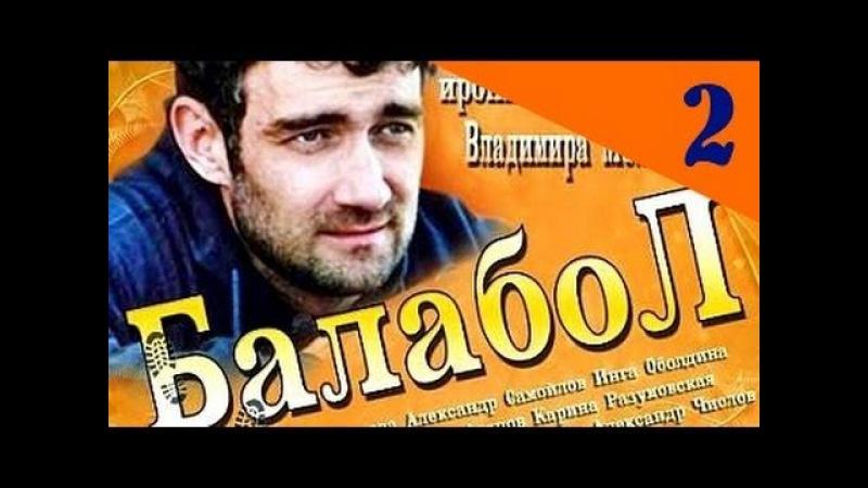 Балабол 2 серия из 16 комедийный детектив смотреть сериал