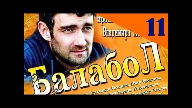 Балабол 11 серия из 16 комедийный детектив смотреть сериал