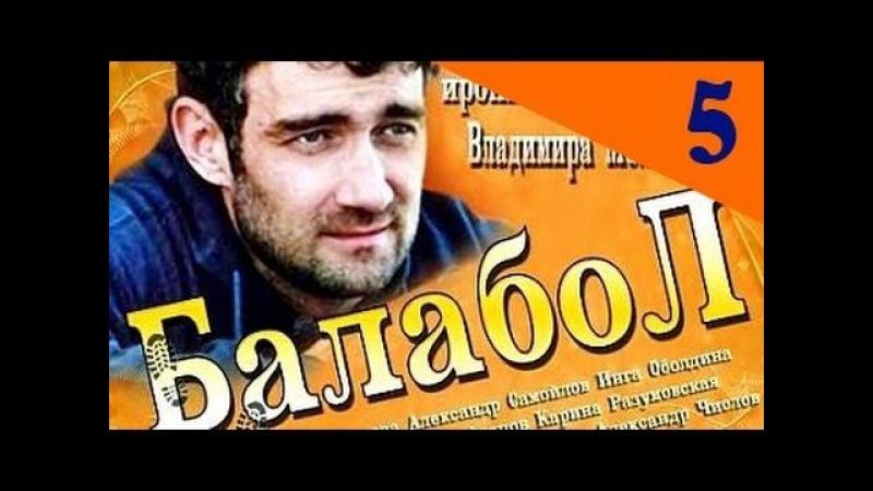Балабол 5 серия из 16 комедийный детектив смотреть сериал