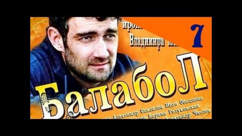 Балабол 7 серия из 16 комедийный детектив смотреть сериал