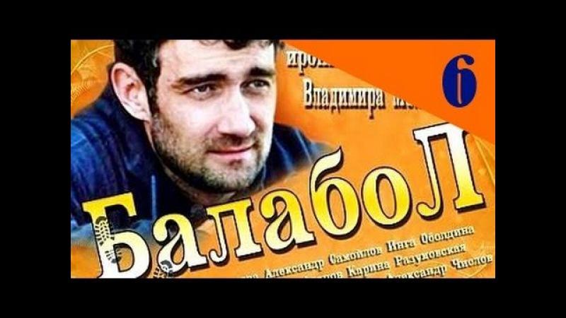 Балабол 6 серия из 16 комедийный детектив смотреть сериал