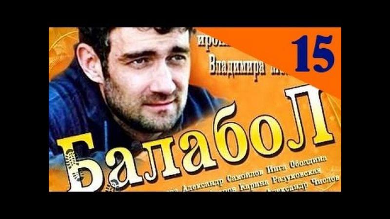 Балабол 15 серия из 16 комедийный детектив смотреть сериал