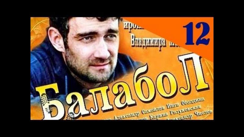 Балабол 12 серия из 16 комедийный детектив смотреть сериал