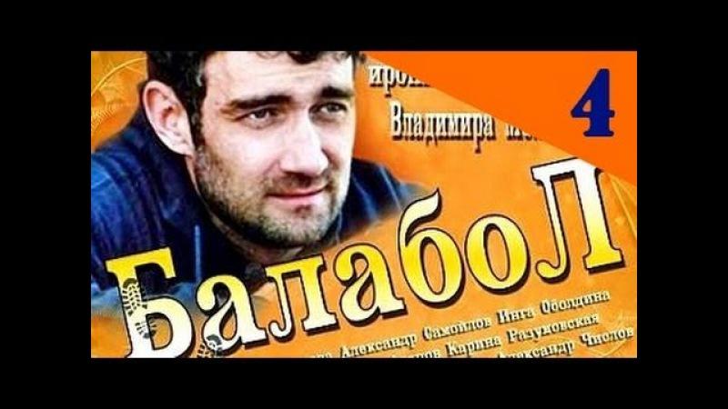 Балабол 4 серия из 16 комедийный детектив смотреть сериал