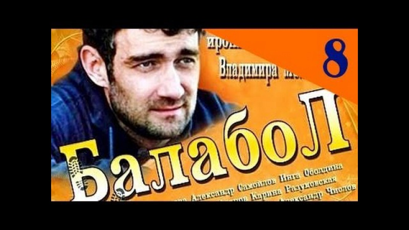 Балабол 8 серия из 16 комедийный детектив смотреть сериал