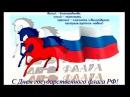 Видеоролик к празднику День государственного флага Российской Федерации