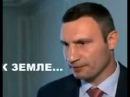 Кличко: киевляне должны «подготовиться к земле»