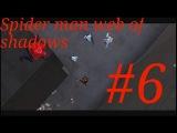 Прохождение игры spider man web of shadows часть 6  с переводом костюм железного паука и сибиотичиского перекраска венома