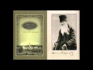 Письма преподобного Амвросия (Оптинского). 2-часть [94-236] аудио ♫