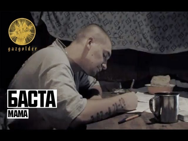 Баста - Мама