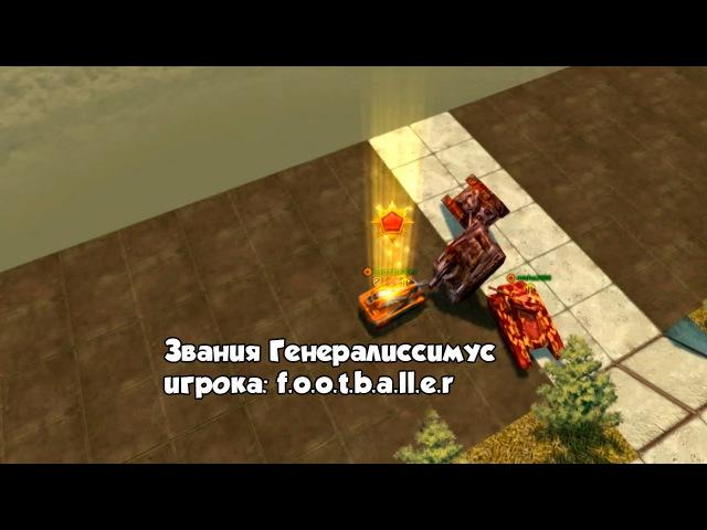 Звания Генералиссимус игрока: f.o.o.t.b.a.ll.e.r