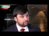Денис Пушилин о переговорных процессах и минских соглашениях