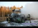 Сгорел автобус и автомобиль Нива вследствие ДТП