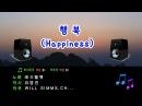 Happiness 행복_Red Velvet 레드벨벳_TJ노래방 (Karaoke/lyrics/romanization/KOREAN) кфк