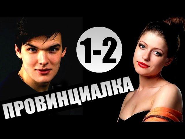 Провинциалка 1 2 серия 2015 4 серийная мелодрама фильм сериал