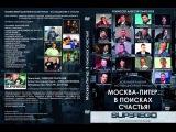 Раджазз - Под небесами (OST МОСКВА - ПИТЕР. В ПОИСКАХ СЧАСТЬЯ)