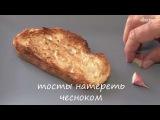 Бутерброды - тосты с томатным соусом: видео-рецепт