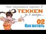 Как научиться играть в Теккен за пять минут - 02 - Как встать