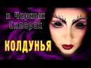 Колдунья Ведьма на Хэллоуин - Черные Склеральные Линзы под Костюм на Хэллоуин