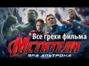 Все грехи фильма Мстители: Эра Альтрона