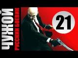 Чужой 21 серия (2014) Боевик детектив фильм кино сериал