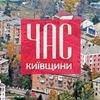 "Газета ""Час Київщини""/ newspaper ""The Kyiv Regio"