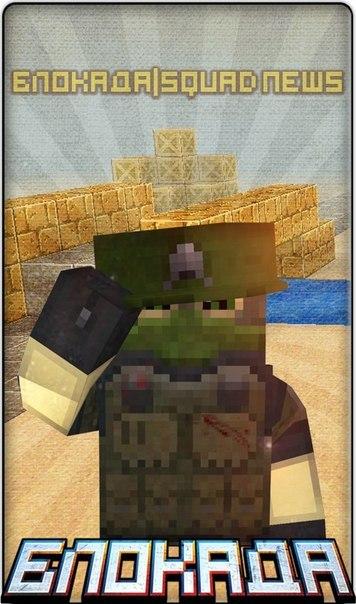 Как сделать аватарки для блокады