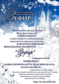 Всероссийский вокальный конкурс Зефир