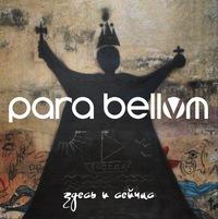 para bellvm - слушаем EP, смотрим новое видео