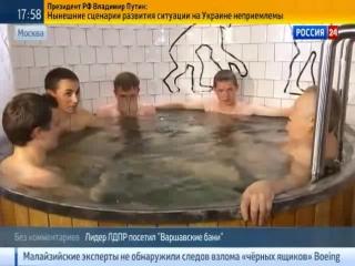 жириновский в сауне с мальчиками видео