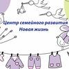 """Центр семейного развития """"Новая жизнь"""""""