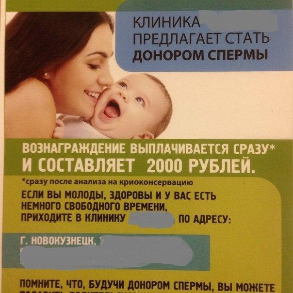 donor-spermi-sayt
