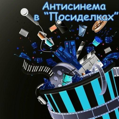 """Афиша Волгоград Антисинема в """"Посиделках"""""""