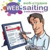 Создание сайтов  Вэбсайтинг-Websaiting  Томск