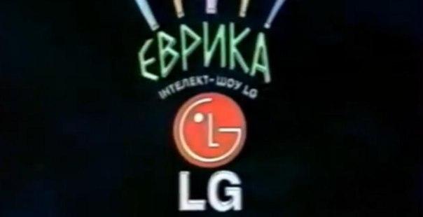 LG Еврика (Интер, май 2004) Виктория, Ирина, Роман, Ирина