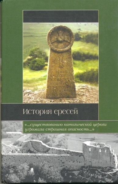 История ересей.djvu