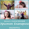 Детский и Семейный фотограф Москва