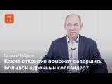 Физика после бозона Хиггса  Валерий Рубаков