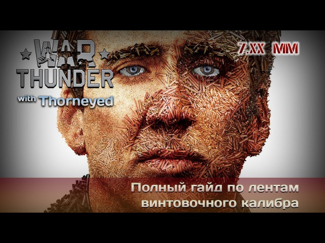 War Thunder   Полный гайд по лентам винтовочного калибра