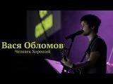 Вася Обломов - Человек хороший