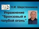 Шерстенников. Упражнение «бронзовый и голубой огонь» показывает Н.И. Шерстенников.
