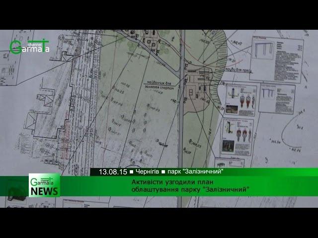Активісти узгодили план облаштування парку «Залізничний» у Чернігові (ВІДЕО)